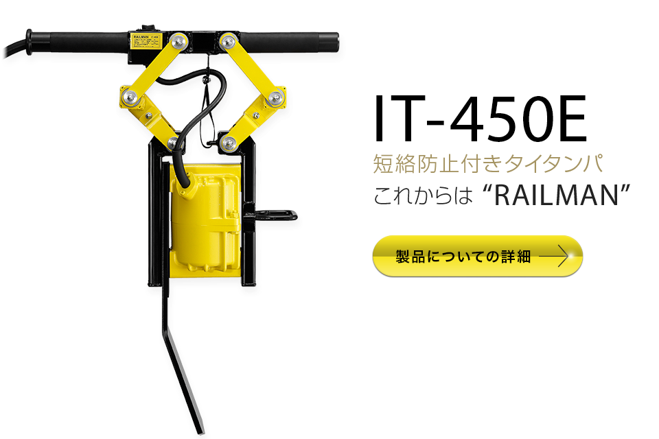 IT-450E Bit with Isolation Protection. Everything you need—from RAILMAN Suggested retail price:  JPY198,000 (not including sales tax) See product details